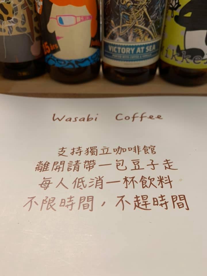 Wasabi Coffee